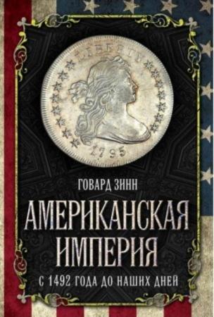 Говард Зинн - Американская империя. С 1492 года до наших дней (2014)