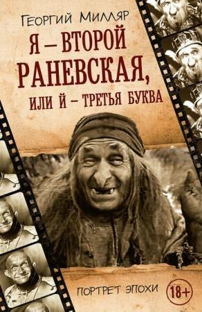 Георгий Францевич Милляр - Я — второй Раневская, или Й — третья буква
