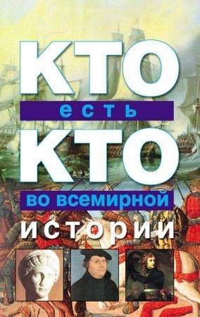 Шалаева Г. П. - Кто есть кто во всемирной истории