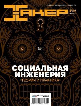 Хакер №6 (197) (июнь /  2015)