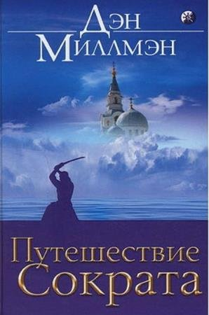 Дэн Миллмэн - Путешествие Сократа