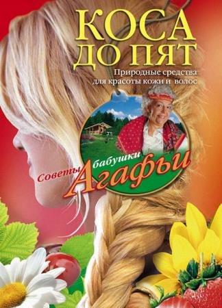 А. Т. Звонарева - Коса до пят. Природные средства для красоты кожи и волос