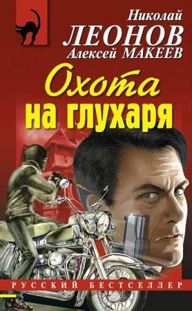 Леонов Н. И. - Охота на глухаря