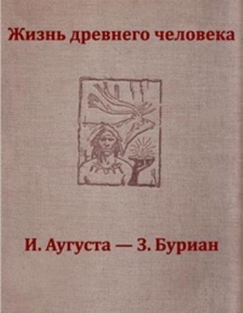 Йозеф Аугуста, Зденек Буриан - Жизнь древнего человека (1960)