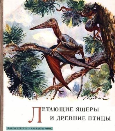 Аугуста - Летающие ящеры и древние птицы (1961)