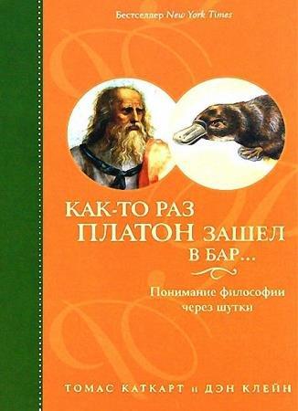 Томас КаткартДэн Клейн - Как-то раз Платон зашел в бар… Понимание философии через шутки