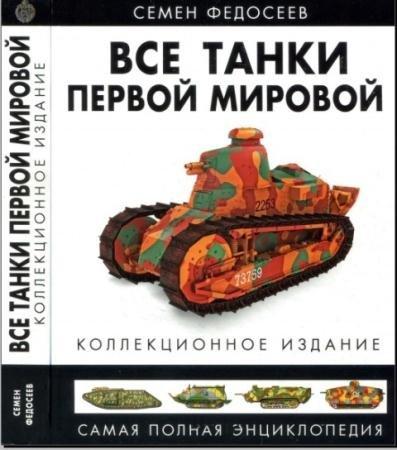 Семен Федосеев - Все танки Первой Мировой. Самая полная энциклопедия (2013)