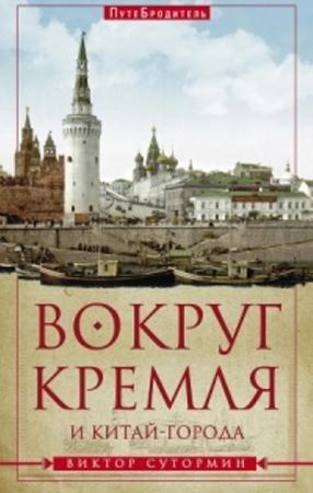 Виктор Сутормин - Вокруг Кремля и Китай-Города (2015)