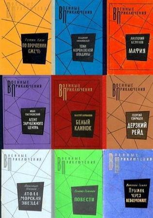 Военные приключения (285 книг) (1963-2015)