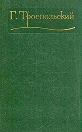 Гавриил Троепольский - Сочинения в 3 томах (1977)