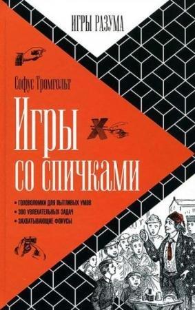 Софус Тромгольт - Игры со спичками (2015)