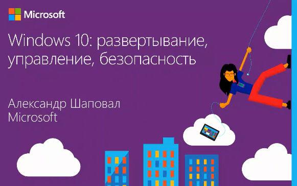 Windows 10: развертывание, управление, безопасность (2015)(видеокурс)
