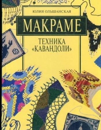 Юлия Ольшанская - Макраме. Техника