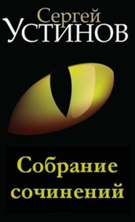 Сергей Устинов - Собрание сочинений (10 произведений) (1986-2012)