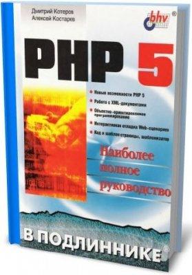 Котеров Д.А, Костарев А.Ф - PHP 5 в подлиннике (2005) djvu