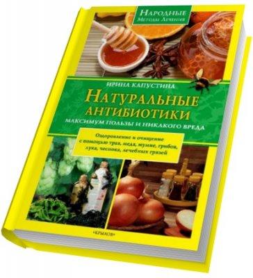 Капустина И. - Натуральные антибиотики (2010) pdf