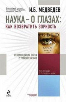 Медведев И. -  Наука – о глазах: как возвратить зоркость (2012) pdf