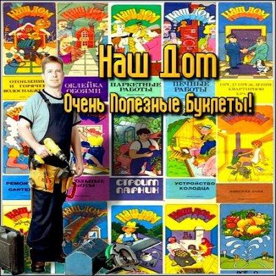 Семенов О.Ф. - Наш Дом - Очень Полезные Буклеты! (djvu)