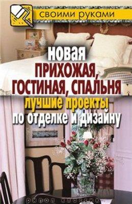 Соколов И. - Новая прихожая, гостиная, спальня. Лучшие проекты по отделке и дизайну (2010) pdf