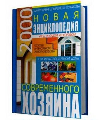 Гордиенко Н. -  Новая энциклопедия современного хозяина (2012) pdf