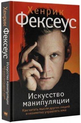 Хенрик Фексеус – Как читать мысли других людей и незаметно управлять ими (2010) pdf,fb2
