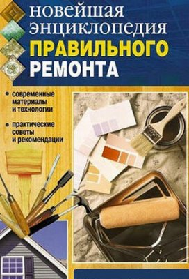 Нестерова Д.В. - Новейшая энциклопедия правильного ремонта (2007) pdf