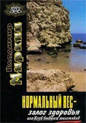 Миркин В. - Нормальный вес - залог здоровья или Клуб бывших толстяков (1996) djvu