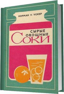 Норман У. Уокер - Сырые овощные соки (1990) djvu, pdf
