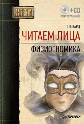 Теодор Шварц. Читаем лица. Физиогномика