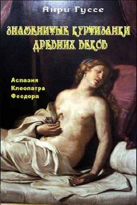 Анри Гуссе. Знаменитые куртизанки древних веков