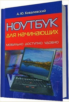 Ковалевский А. -  Ноутбук для начинающих. Мобильно, доступно, удобно (2008) rtf, fb