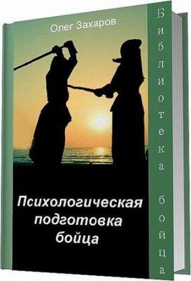 Захаров О. Ю. - Психологическая подготовка бойца (2012) rtf, fb2