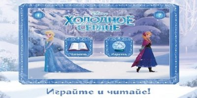 Frozen Storybook v1.0