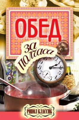 Петров В. - Обед за полчаса (2011) pdf