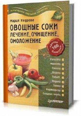 Кедрова М. - Овощные соки. Лечение, очищение, омоложение (2006) djvu
