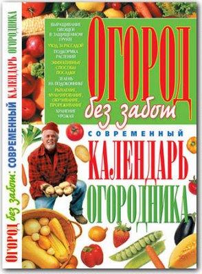 Вадченко Н. - Огород без забот. Современный календарь огородника (2011) pdf