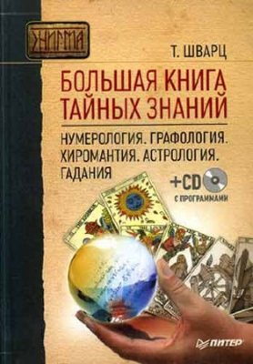 Теодор Шварц. Большая книга тайных знаний