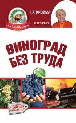 Галина Кизима. Виноград без труда