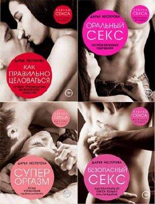 Дарья Нестерова. Азбука секса. Все о сексе от А до Я. 4 книги