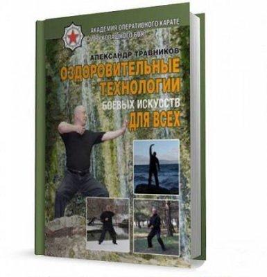 Травников А. - Оздоровительные технологии боевых искусств для всех (2012) pdf