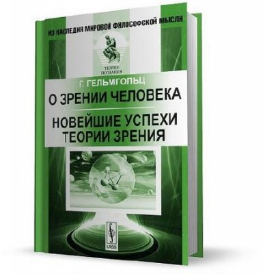Гельмгольц Г. - О зрении человека. Новейшие успехи теории зрения (2011) djvu