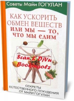 Майя Гогулан - Как ускорить обмен веществ, или мы – то, что мы едим (2010) djvu