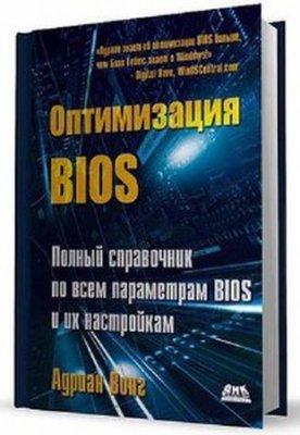 Адриан Вонг - Оптимизация BIOS. Полный справочник по всем параметрам BIOS и их настройкам (2011) rtf, fb2