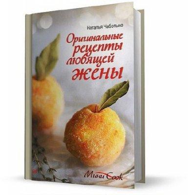 Чаботько Н. -  Оригинальные рецепты любящей жены (2012) pdf