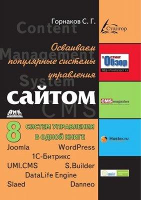 Горнаков С. - Осваиваем популярные системы управления сайтом (2009) pdf