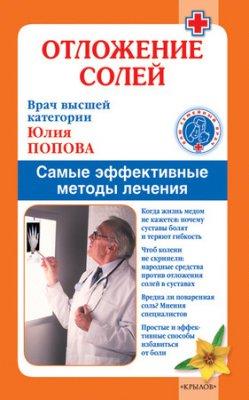 Попова Ю. - Отложение солей. Самые эффективные методы лечения (2010) rtf, fb2