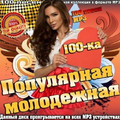Популярная молодежная 100-ка (2015)