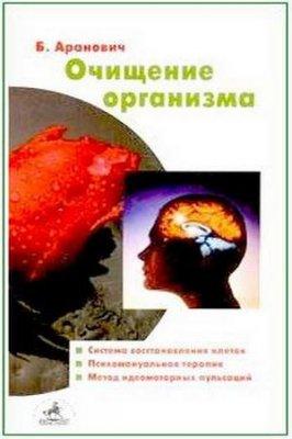 Аранович Б.Д. - Очищение организма. Система восстановления и обновления клеток (1999) pdf