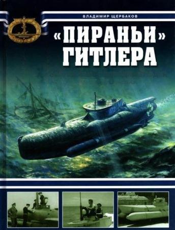 Владимир Щербаков -