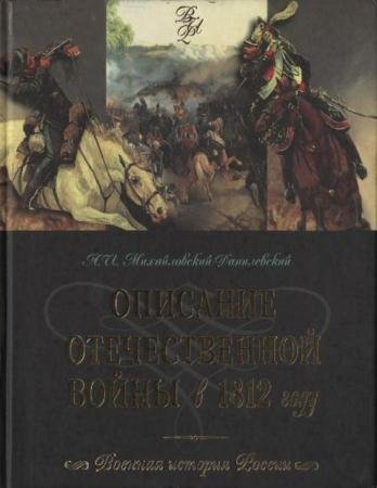 Александр Михайловский-Данилевский - Описание Отечественной войны в 1812 году (2008)